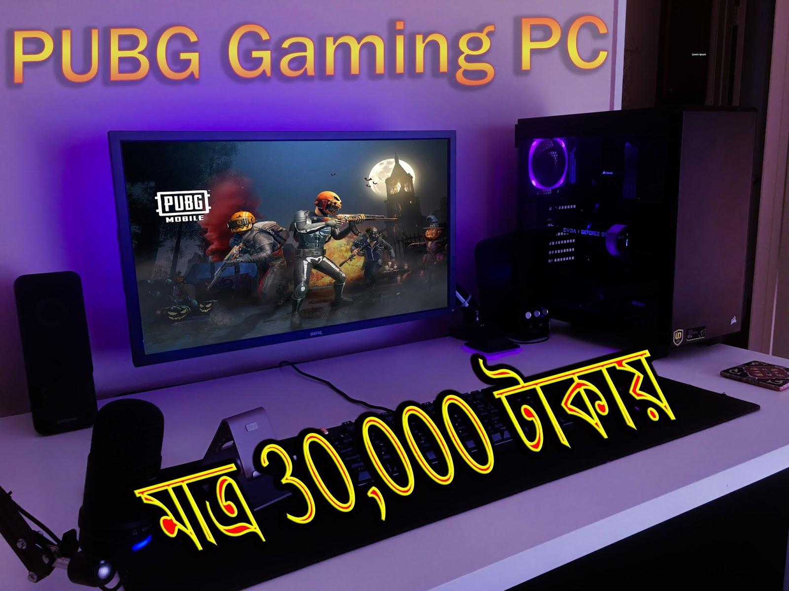 কম দামে এখন গেইমার হও। Pc build under 30k।