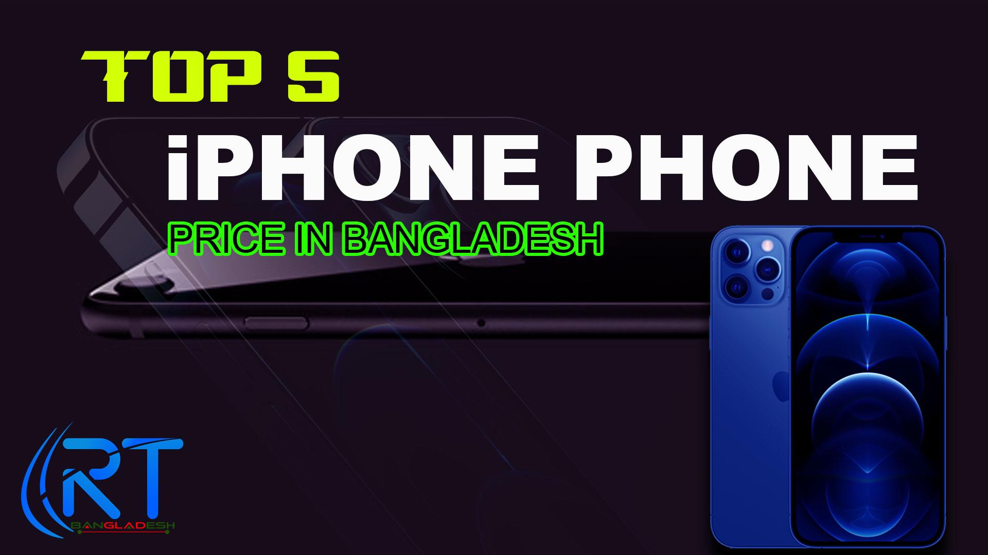 TOP 5 iPHONE PRICE IN BANGLADESH 2021
