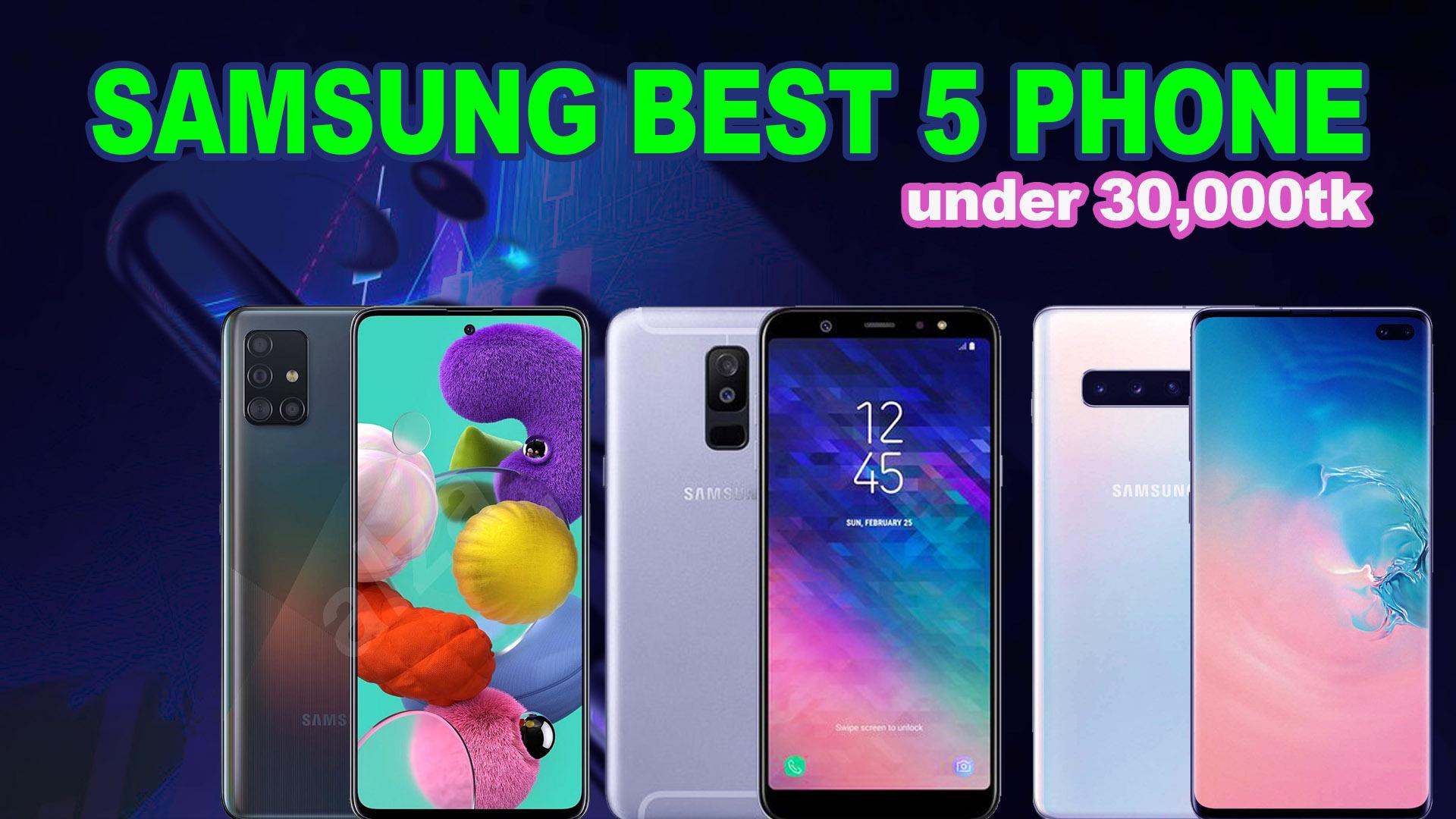 BEST 5 SAMSUNG PHONE PEICE IN BANDLEDESH