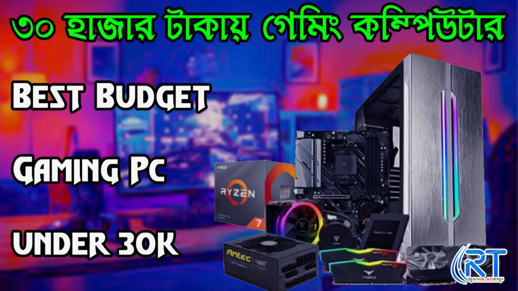 ৩০ হাজার টাকায় গেমিং কম্পিউটার ২০২১। Best budget gaming pc under 30k 202