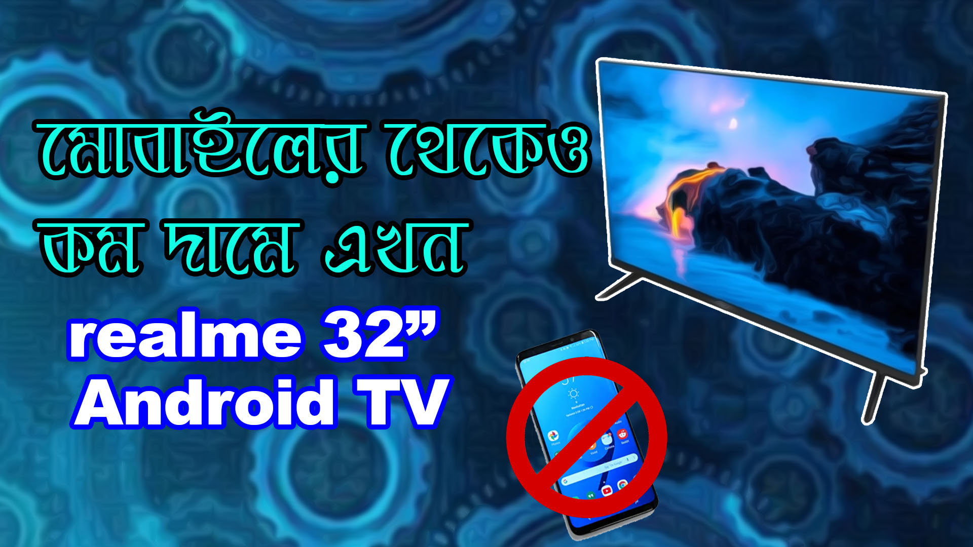 Best Android TV Price in bangladesh