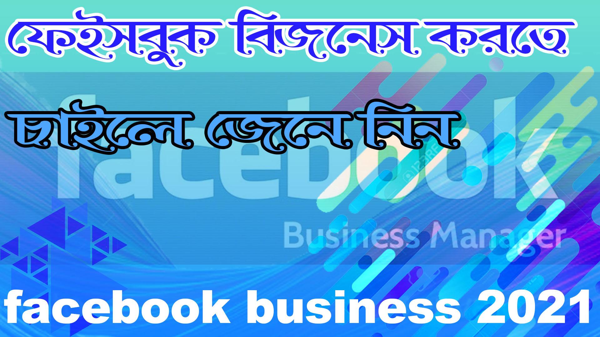 Facebook business tips 2021
