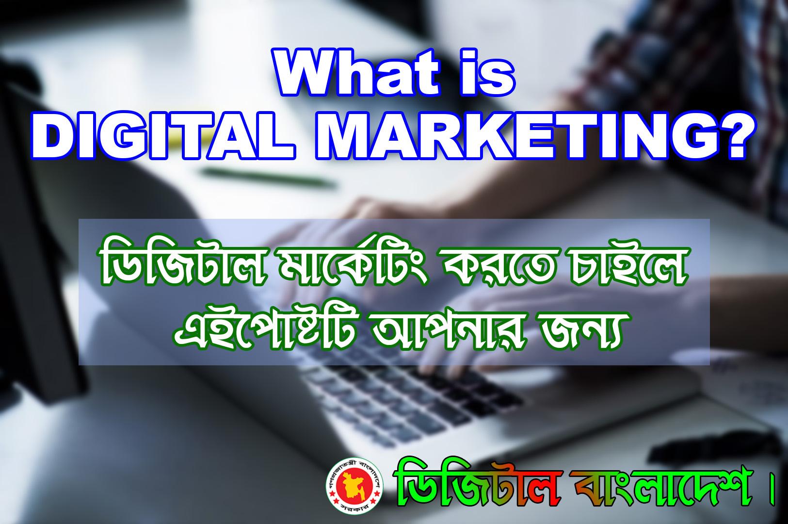 What is Digital Marketing? ডিজিটাল মার্কেটিং কি?