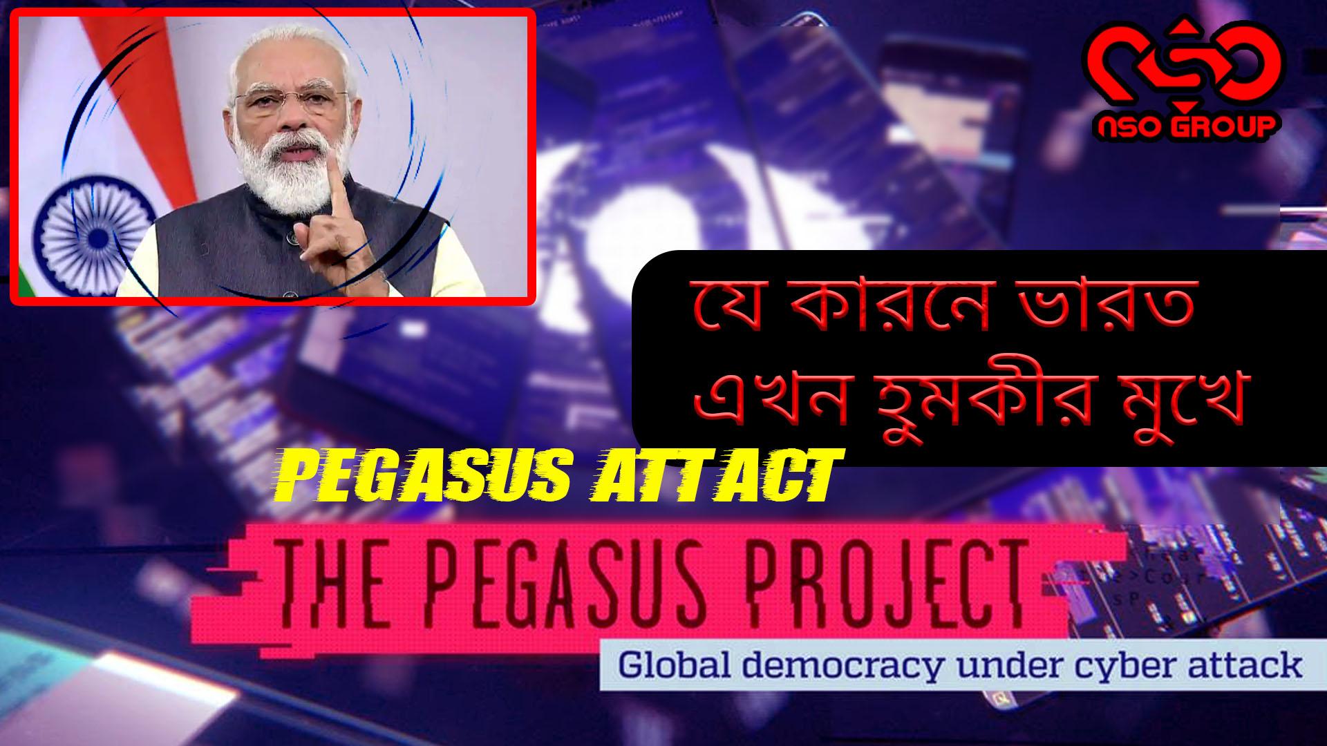 যে কারনে ভারত এখন হুমকীর মুখে Pegasus Attact.