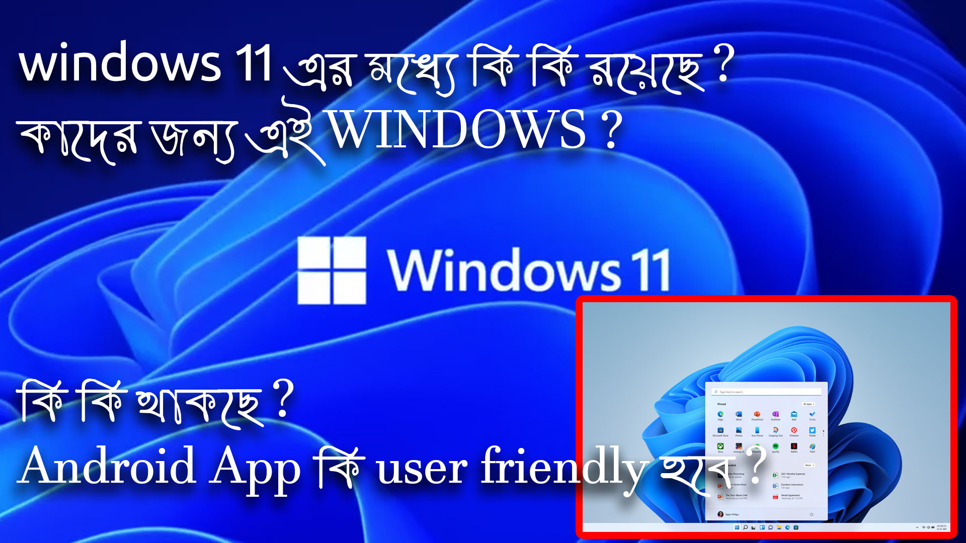 windows 11 এর সব তথ্য